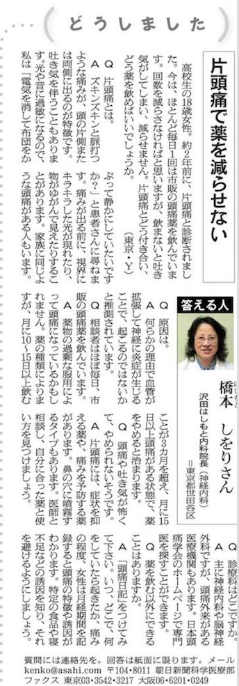 2014年10月 朝日新聞 どうしました